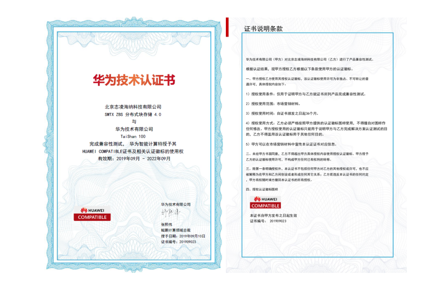华为Taishan服务器与SmartX ZBS联合认证证书